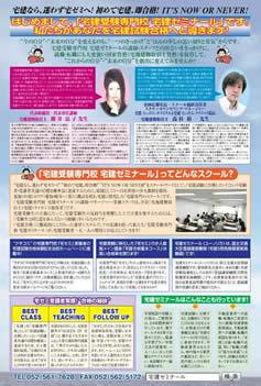 宅建受験専門校 宅建ゼミナール 総合パンフレット表2