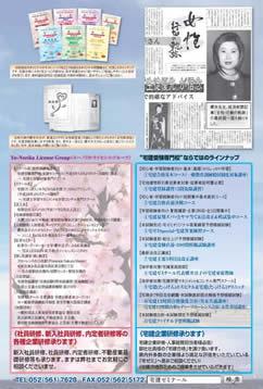 宅建受験専門校 宅建ゼミナール 総合パンフレット表3