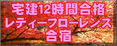 宅建12時間合格レディーフローレンス合宿(女性専用日程)