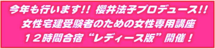 """今年も行います!! 櫻井法子プロデュース!!女性宅建受験者のための女性専用講座!12時間合宿""""レディース版""""開催!"""