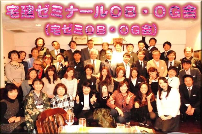 2016年度宅建ゼミナールOB・OG会(宅ゼミOB・OG会)