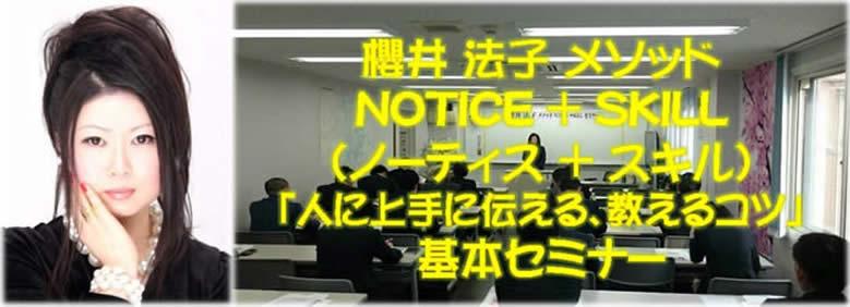 櫻井法子メソッド NOTICE+SKILL(ノーティス+スキル)「人に上手に伝える、教えるコツ」 基本セミナー