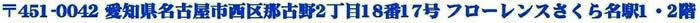 〒451-0042 愛知県名古屋市西区那古野2丁目18番17号 フローレンスさくら名駅1・2階