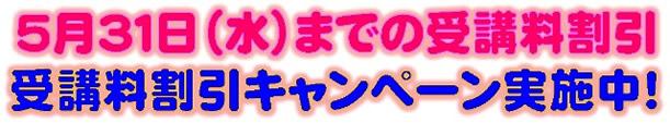 5月31日(水)までの受講料割引キャンペーン!宅建受験専門校 宅建ゼミナール