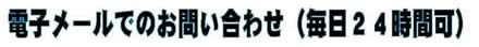 電子メールでのお問い合わせ(毎日24時間可)e-mail:ynk@takuzemi.com
