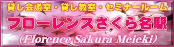 貸し会議室・貸し教室・セミナールーム フローレンスさくら名駅(Florence Sakura Meieki)