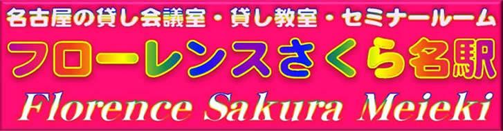 名古屋の貸し会議室・貸し教室・セミナールーム フローレンスさくら名駅 Florence Sakura Meieki