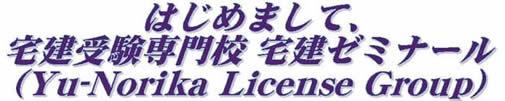 はじめまして!宅建受験専門校 宅建ゼミナール(Yu-Norika License Group)