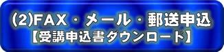 (2)FAX・メール・郵送申込受講申込書(PDF・プリントアウト用)