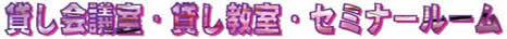 愛知・名古屋 貸し会議室・貸し教室・セミナールーム