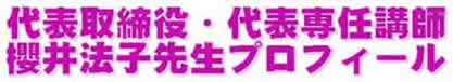 代表取締役・代表専任講師櫻井法子先生プロフィール