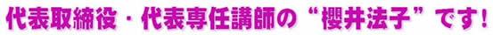 代表取締役・代表専任講師 の櫻井法子です!