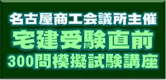 名古屋商工会議所主催・宅建受験直前300問模擬試験講座