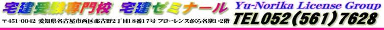 宅建受験専門校 宅建ゼミナール Yu-Norika License Group(ユーノリカ・ライセンス・グループ)〒451-0042 愛知県名古屋市西区那古野2丁目18番17号 フローレンスさくら名駅1・2階TEL 052(561)7628  FAX 052(562)5172