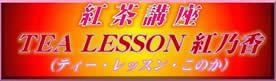 紅茶講座TEA LESSON 紅乃香(ティー・レッスン・このか)