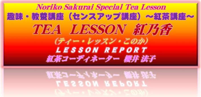 TEA LESSON 紅乃香(ティー・レッスン・このか)