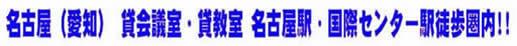 名古屋(愛知) 貸会議室・貸教室 名古屋駅・国際センター駅徒歩圏内!!